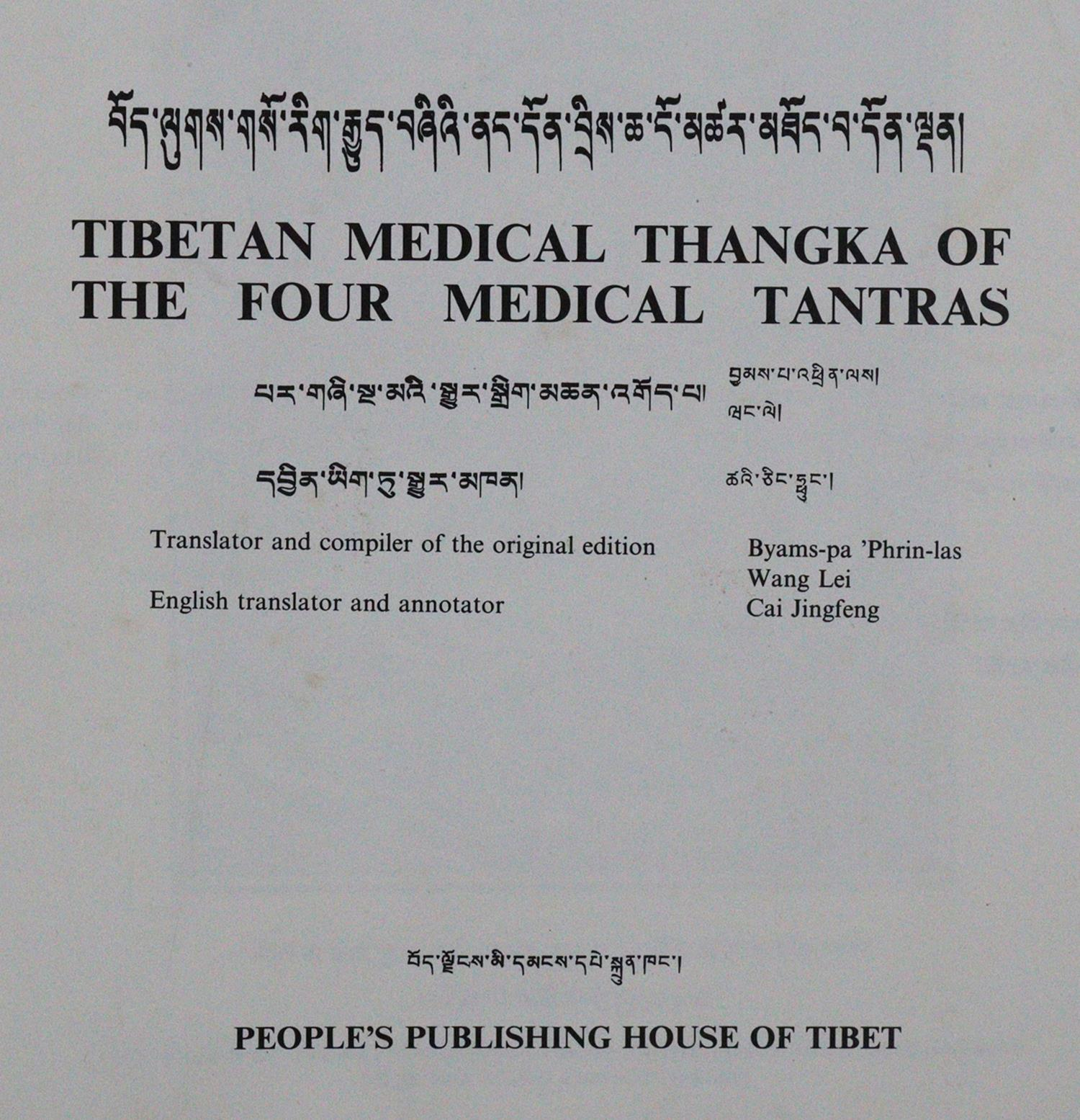 Byams-pa, `Phrin-las und Wang Le.